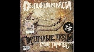 Песочные люди - Сухое горючее (альбом).