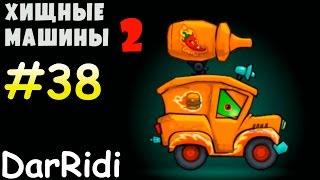 Хищные машины 2 - car east car 2 - игра для мальчиков - красная машинка 2 #38