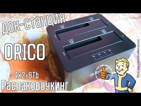 Orico 6629US3-C Док станция для HDD - Распаковочкинг