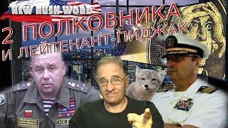 Два полковника и лейтенант-пиджак. О событиях в России и мире (выпуск 6, 6.10.2019)
