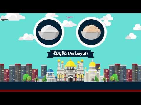 "EP 89 อาหารประจําชาติบรูไน ""อัมบูยัต"" (Ambuyat)"
