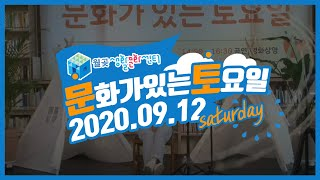 20200912 월곶생활문화센터 [문화가 있는 토요일]…
