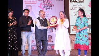 Shubha Khote gets LifeTimeAchievement Award, ShortMovie by Umesh Malviya
