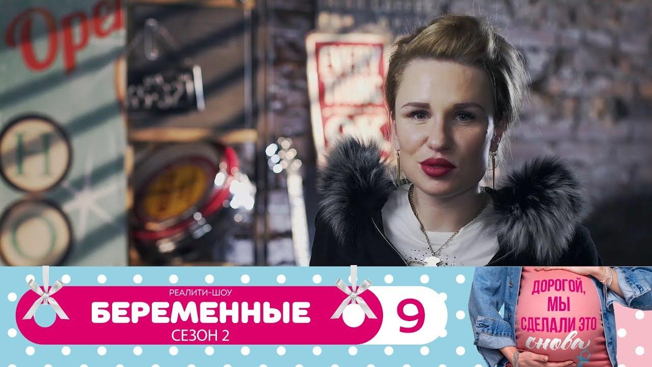 Беременные Сезон 2 Серия 9 программа беременные смотреть онлайн