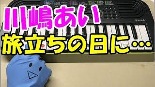 卒業ソングの定番、川嶋あいさんの【旅立ちの日に…】が簡単ドレミ表示で...