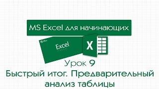 Excel для начинающих. Урок 9: Быстрый итог. Предварительный анализ таблицы
