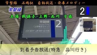 【高音質】JR常磐線 石岡駅発車メロディ「バラが咲いた・ここで君を待ってるよ・石岡のおまつり」