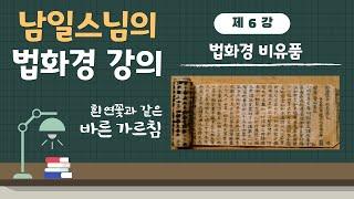 남일스님의 법화경강의 제6강 비유품