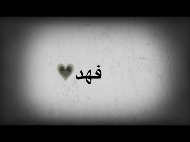 شعر باسم فهد Youtube