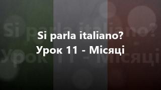 Італійська мова: Урок 11 - Місяці