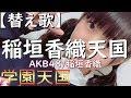 【替え歌】稲垣香織天国(AKB48/稲垣香織)学園天国 の動画、YouTube動画。