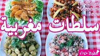 طريقة تحضير 4 سلطات مغربية تقليدية وصحية