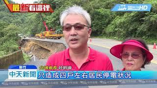 20190626中天新聞 北埔暴雨溪漲 路崩逾百米電線桿滑落