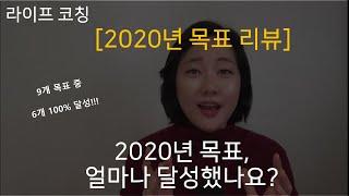 [2020년 자기계발 …