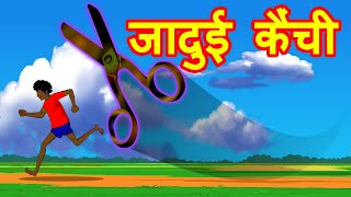 Magic Scissors Hindi Kahaniya   Bedtime Moral Stories   Cartoon For Children   Hindi  Fairy Tales