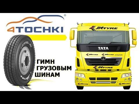 Гимн грузовым шинам JK Tyre