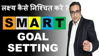 SMART Goal Setting (Hindi) By Ashish Parpani - How to Set Goal?