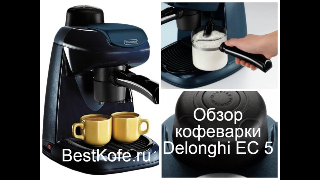 Delonghi инструкция кофеварка ec 5