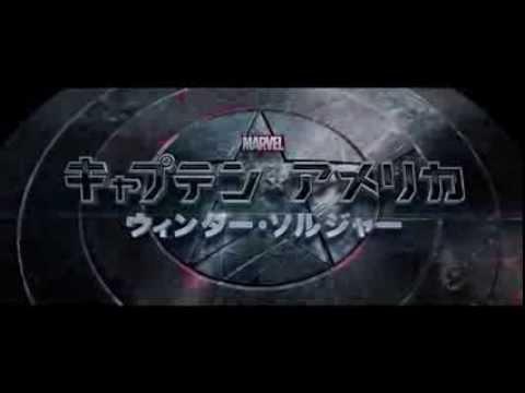 映画『キャプテン・アメリカ/ウィンター・ソルジャー』予告編