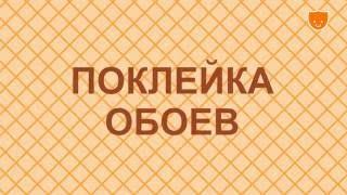 ПОКЛЕЙКА ОБОЕВ