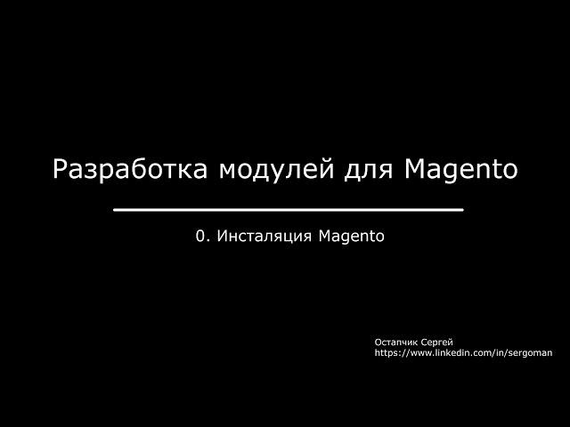 Установка и базовая настройка Magento