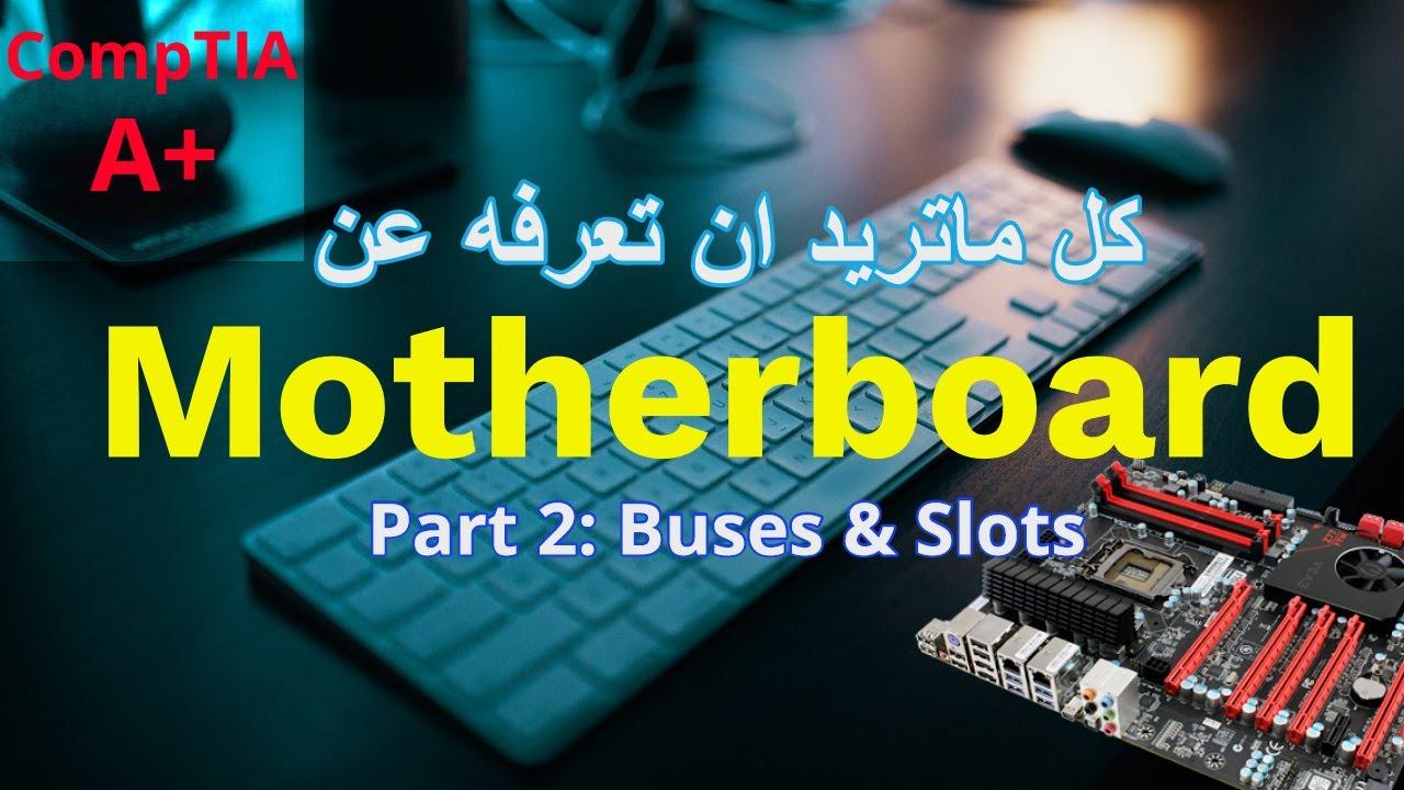 06- CompTIA A+| Motherboard Part2 شرح تفصيلى للوحة الأم - الجزء الثانى