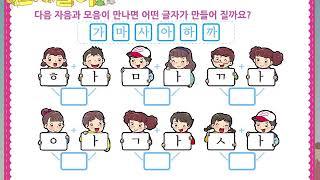 한글공부 이지교육 뚝닥 3개월에 한글떼기 1권2 9차시 'ㅏ' 조합