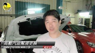 【龐德開講】【自己的車車自己修】汽油高壓幫浦更換