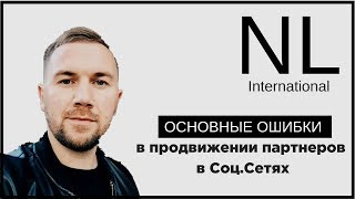 NL international / Система обучения / НЛ/ нл интернешнл/ энерджи диета
