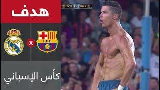 هدف ريال مدريد الثاني ضد برشلونة (كريستيانو رونالدو) في ذهاب كأس السوبر الإسباني