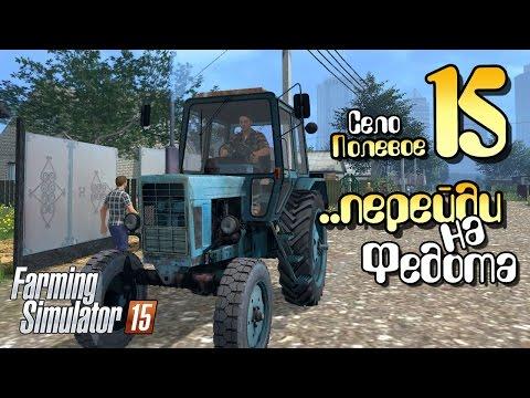 ..перейди на Федота - ч15 Farming Simulator 2015