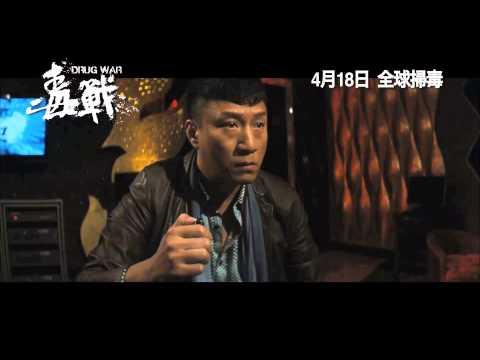 寰亞電影發行《毒戰》終極預告片 4月18日 全球掃毒