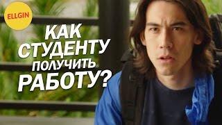 Как студенту найти работу? (Ellgin)(, 2015-07-11T12:06:22.000Z)