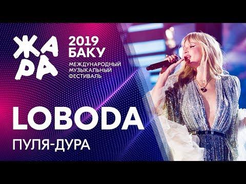 LOBODA - Пуля дура /// ЖАРА В БАКУ 2019