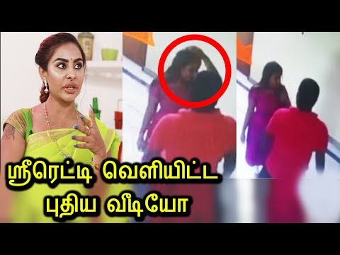 Sri Reddy Releases New Video | ஸ்ரீ ரெட்டி வெளியிட்ட புதிய ஆதாரம் | Financier Subramanian- Sri Reddy