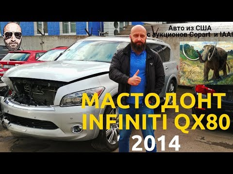 Большое авто из США. Мастодонт - Infiniti QX80!!!