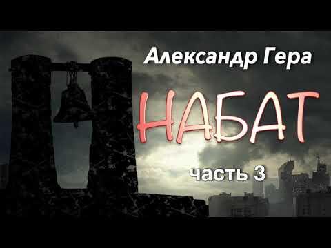 Александр Гера. Набат.  3 часть