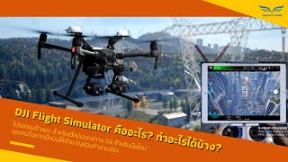 DJI Flight Simulator คืออะไร ทำอะไรได้บ้าง