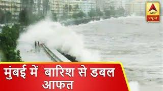 मुंबई में डबल आफत, बारिश के बाद समंदर में उठीं 5 मीटर तक ऊंची लहरें | ABP News Hindi