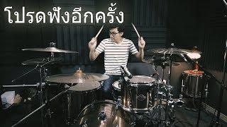 โปรดฟังอีกครั้ง - COCKTAIL feat.เจ๋ง BIGASS | Drum cover | Beammusic