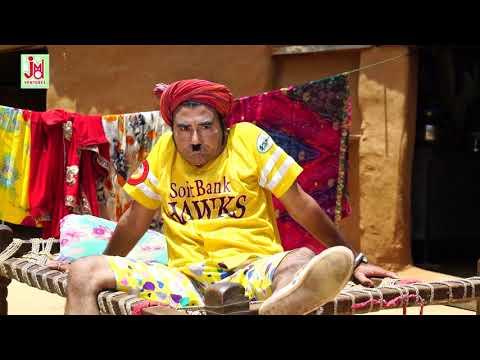 राजस्थानी कॉमेडी धमाका 2017 !! Panya Sepat Sanskari Part 1 !! पन्या सेपट की  ऐसी कॉमेडी देखि न होगी