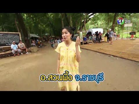 อ.สวนผึ้ง จ.ราชบุรี - วันที่ 10 Aug 2019