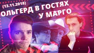 Ольгерд Семенов в гостях у Убермаргинала (политика)
