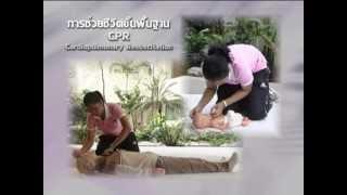 การช่วยชีวิตขั้นพื้นฐาน Cardiopulmonary resuscitation (CPR)