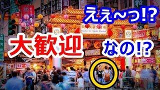 【海外の反応】衝撃!日本の高校生の修学旅行先1位に!?その理由に世界が驚愕!外国人「日本人なら大歓迎だ!」親日国台湾が賞賛!【すごい日本】 thumbnail