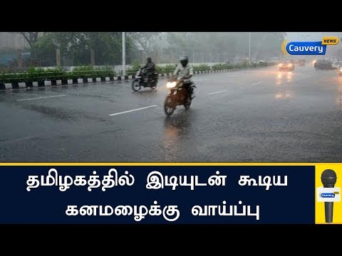 தமிழகத்தில் இடியுடன் கூடிய கனமழைக்கு வாய்ப்பு | Tamilnadu Rain Updates