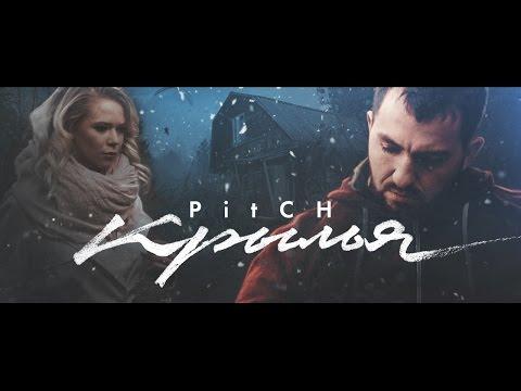 PitCH - Крылья (TV версия)