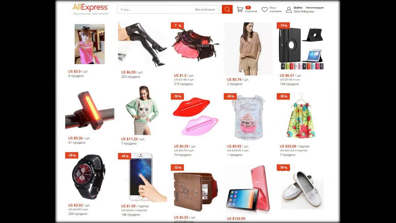 интернет магазин одежды алиэкспресс на русском - YouTube