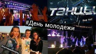 День молодежи // Танцы на ТНТ // ПАТИМЕЙКЕР