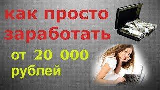 Простой способ заработать деньги на youtube. Как заработать хорошие деньги на ютуб канале.